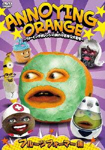 ANNOYING ORANGE 〜アノーイングオレンジの胸やけ気味な大冒険〜 フルーツフォーマー編[PCBP-12118][DVD] 製品画像