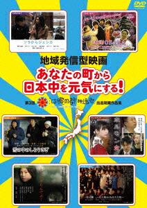 地域発信型映画〜あなたの町から日本中を元気にする!〜第3回沖縄国際映画祭出品短編作品集[YRBN-90361][DVD] 製品画像