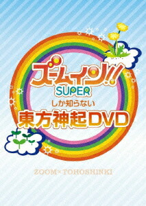 ズームしか知らない東方神起DVD[RZBD-46648/9][DVD]