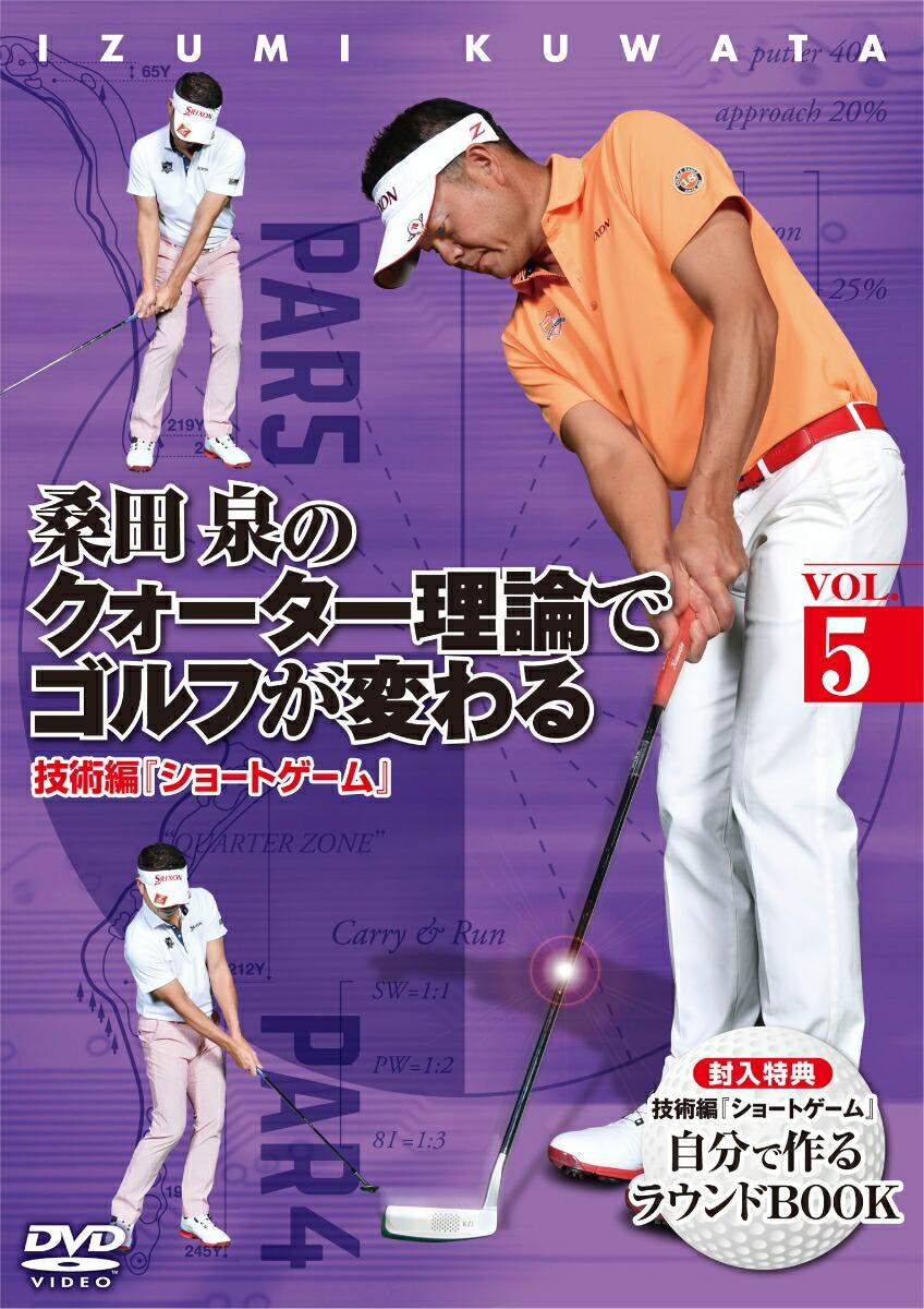 桑田泉のクォーター理論でゴルフが変わる Vol.5技術編『ショ...