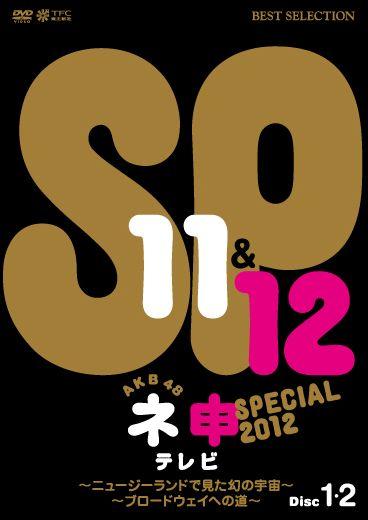 AKB48 ネ申テレビスペシャル 〜ニュージーランドで見た幻の宇宙〜/〜ブロードウェイへの道〜[TBD-5649][DVD] 製品画像
