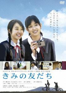 きみの友だち[PCBG-51237][DVD] 製品画像