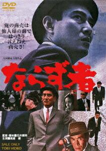 ならず者[DSTD-03370][DVD] 製品画像