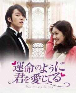 運命のように君を愛してる DVD-BOX1[VUBJ-5003/8][DVD] 製品画像