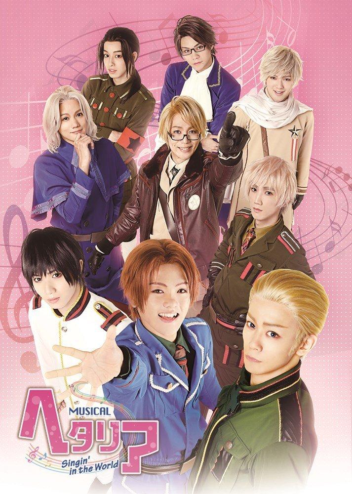 ミュージカル「ヘタリア〜Singin' in the World〜」[MFBS-0001][DVD]