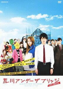 「荒川アンダー ザ ブリッジ THE MOVIE スタンダードエディション(通常版)[ANSB-50015][DVD]」