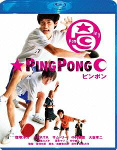 ピンポン Blu-ray スペシャル・エディション[TCBD-0105][Blu-ray/ブルーレイ]