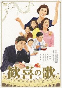 歓喜の歌[BIBJ-7659][DVD] 製品画像