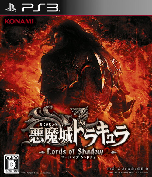 コナミ 悪魔城ドラキュラ Lords of Shadow 2 [PS3]