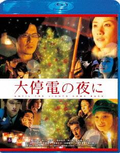 大停電の夜に Blu-ray スペシャル・エディション[TCBD-0109][Blu-ray/ブルーレイ] 製品画像