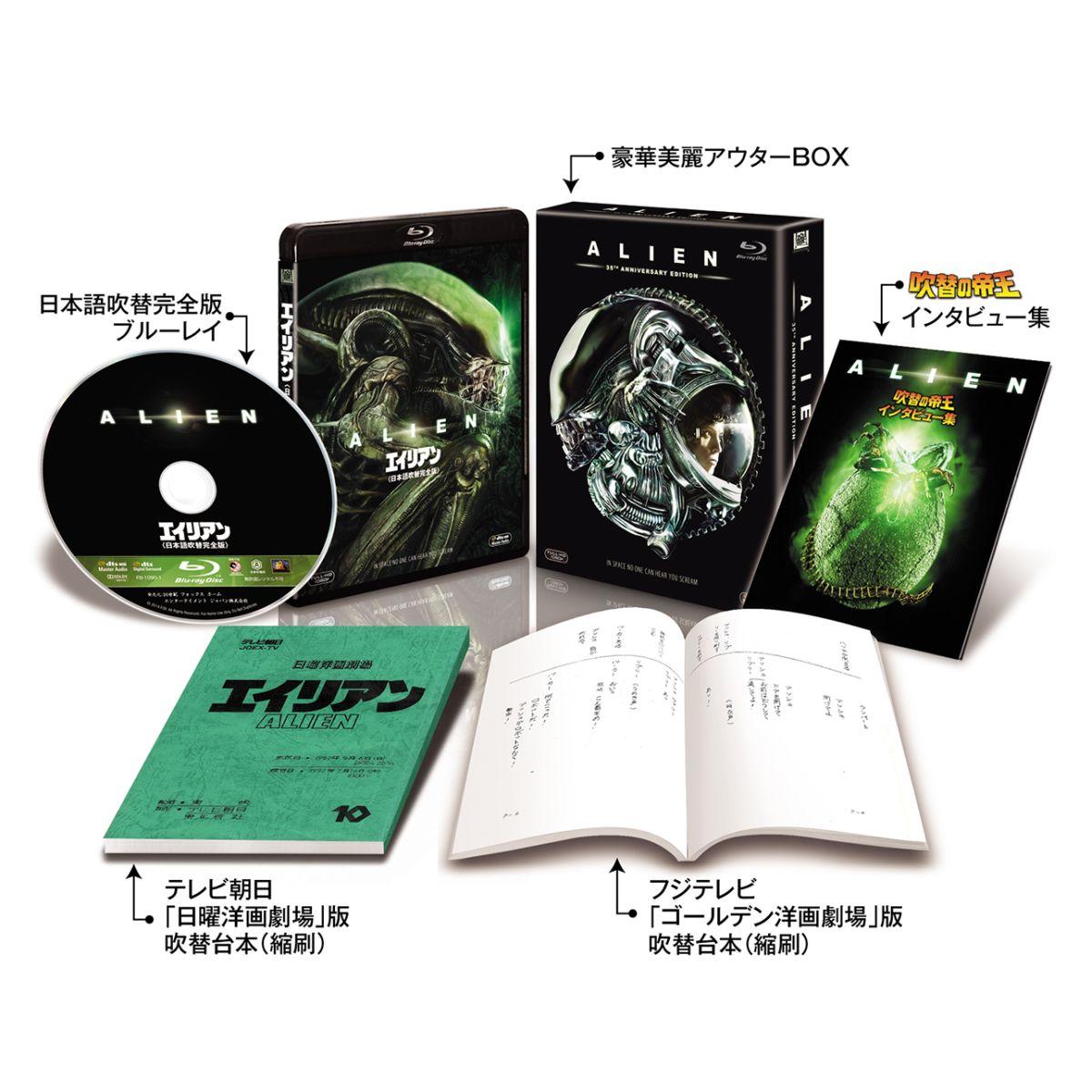 エイリアン<日本語吹替完全版>コレクターズ・ブルーレイBOX〔初回生産限定〕[FXXE-1090][Blu-ray/ブルーレイ] 製品画像