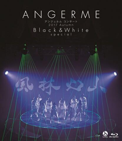 アンジュルム コンサート 2017 Autumn「Black & White」special 〜風林火山〜[HKXN-50062][Blu-ray/ブルーレイ]