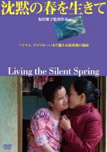 沈黙の春を生きて[KKJS-129][DVD] 製品画像
