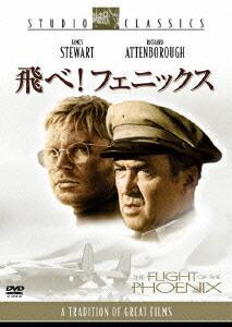 飛べ!フェニックス[FXBQG-1221][DVD] 製品画像