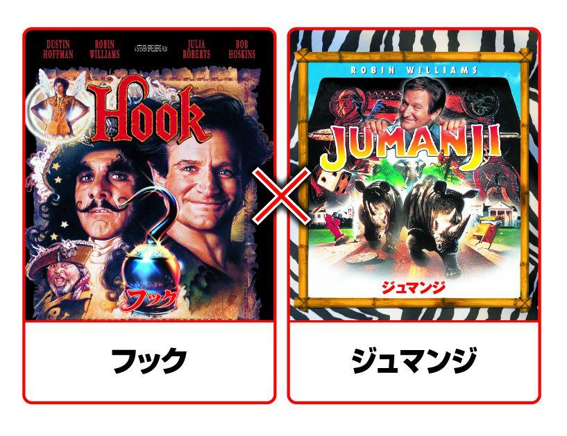フック/ジュマンジ[BPBH-716][Blu-ray/ブルーレイ] 製品画像