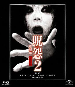 呪怨2 劇場版[GNXD-1033][Blu-ray/ブルーレイ] 製品画像