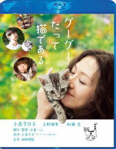 グーグーだって猫である Blu-ray スペシャル・エディション[TCBD-0115][Blu-ray/ブルーレイ] 製品画像