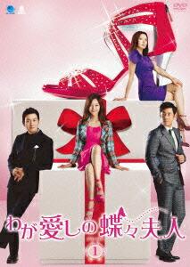 わが愛しの蝶々夫人 DVD-BOX1[BWD-2667][DVD] 製品画像