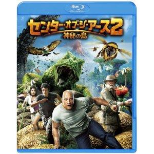 センター・オブ・ジ・アース2 神秘の島 ブルーレイ&DVDセット[1000318156][Blu-ray/ブルーレイ] 製品画像