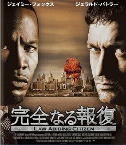 【おトク値!】完全なる報復 Blu-ray[PCXG-50539][Blu-ray/ブルーレイ] 製品画像