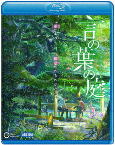 劇場アニメーション『言の葉の庭』 Blu-ray【サウンドトラックCD付き】[TBR-23169D][Blu-ray/ブルーレイ] 製品画像