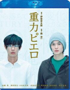 重力ピエロ Blu-ray スペシャル・エディション[TCBD-0117][Blu-ray/ブルーレイ] 製品画像