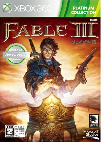 Fable III [Xbox 360 プラチナコレクション]