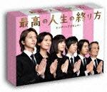 最高の人生の終り方〜エンディングプランナー〜 DVD-BOX[TCED-1516][DVD] 製品画像