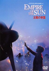 太陽の帝国[1000415902][DVD] 製品画像