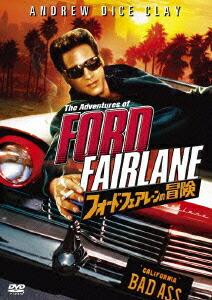 フォード・フェアレーンの冒険[FXBCG-1840][DVD] 製品画像