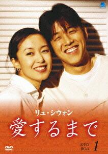 リュ・シウォン 愛するまで パーフェクトBOX Vol.1[BWD-1672][DVD]