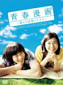 青春漫画〜僕らの恋愛シナリオ〜 コレクターズBOX[OPSD-S673][DVD] 製品画像