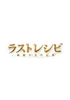 ラストレシピ 〜麒麟の舌の記憶〜 Blu-ray 豪華版[TBR-28179D][Blu-ray/ブルーレイ] 製品画像