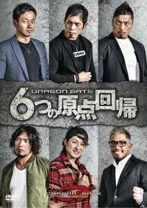 DRAGON GATE 6つの原点回帰[DGTR-2001][DVD]
