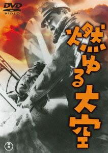 燃ゆる大空[東宝DVD名作セレクション][TDV-25181D][DVD] 製品画像