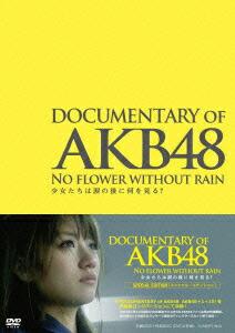 DOCUMENTARY OF AKB48 NO FLOWER WITHOUT RAIN 少女たちは涙の後に何を見る? スペシャル・エディション(DVD2枚組)[TDV-23181D][DVD] 製品画像