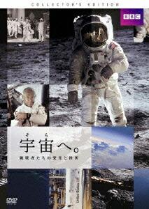�F���ցB ����҂����̉h���ƍ��� �R���N�^�[�Y�E�G�f�B�V����[TADD-66697][DVD]