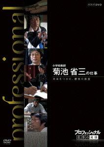 プロフェッショナル 仕事の流儀 小学校教師 菊池省三の仕事 未来をつかむ、勝負の教室[NSDS-18787][DVD] 製品画像