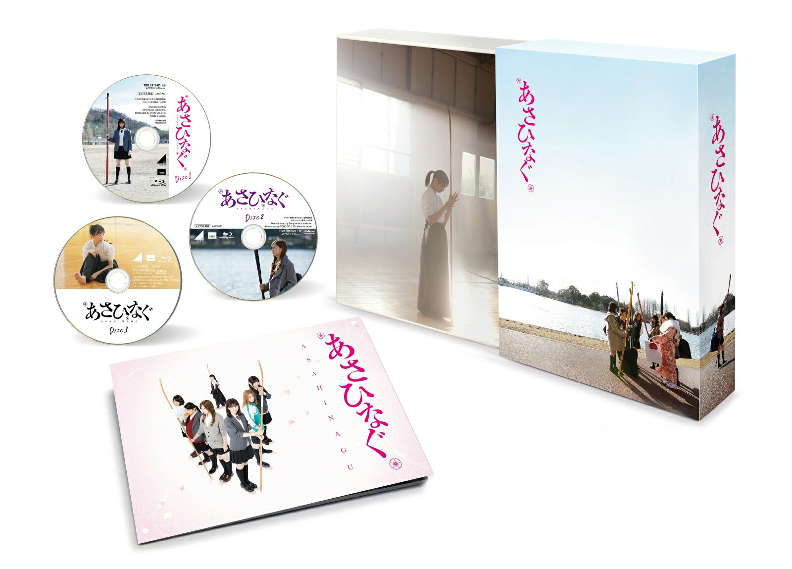 映画『あさひなぐ』 Blu-ray スペシャル・エディション【完全生産限定版】[TBR-28186D][Blu-ray/ブルーレイ]