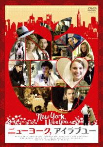 ニューヨーク,アイラブユー[ASBY-4686][DVD] 製品画像