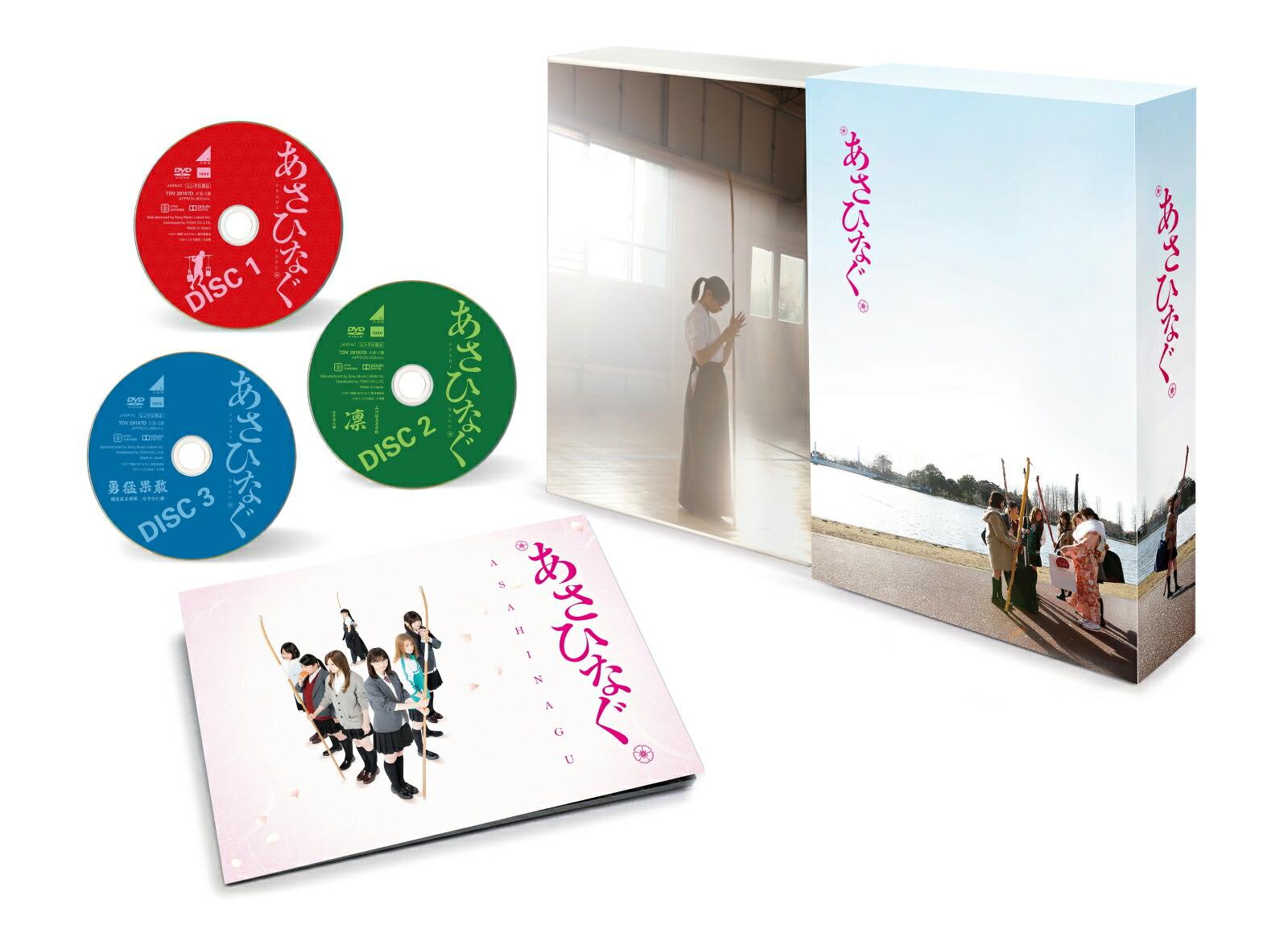 映画『あさひなぐ』 DVD スペシャル・エディション【完全生産限定版】[TDV-28187D][DVD]