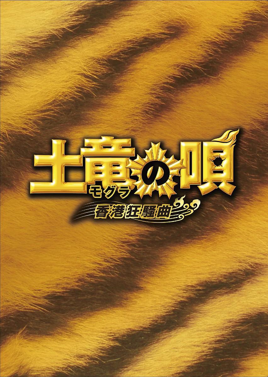 土竜の唄 香港狂騒曲 Blu-ray スペシャル・エディション[TBR-27187D][Blu-ray/ブルーレイ]