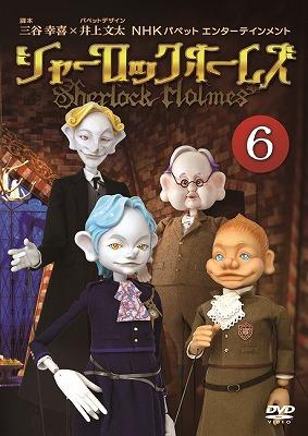 シャーロック ホームズ(6)[PCBE-12176][DVD]