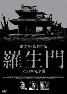 羅生門 デジタル完全版[DABA-0689][DVD]