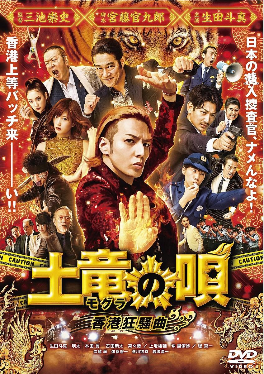 土竜の唄 香港狂騒曲 DVD スタンダード・エディション[TDV-27190D][DVD] 製品画像