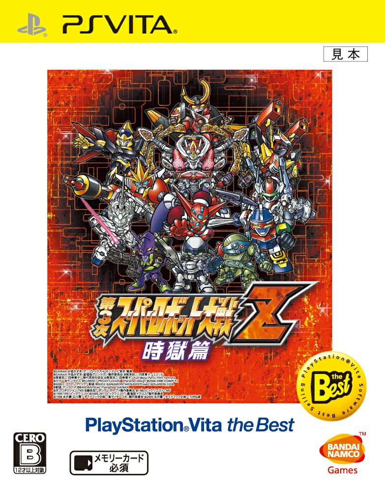 ��3���X�[�p�[���{�b�g���Z ������ [PlayStation Vita the Best]