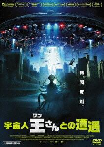 宇宙人王さんとの遭遇[ADM-5063S][DVD] 製品画像
