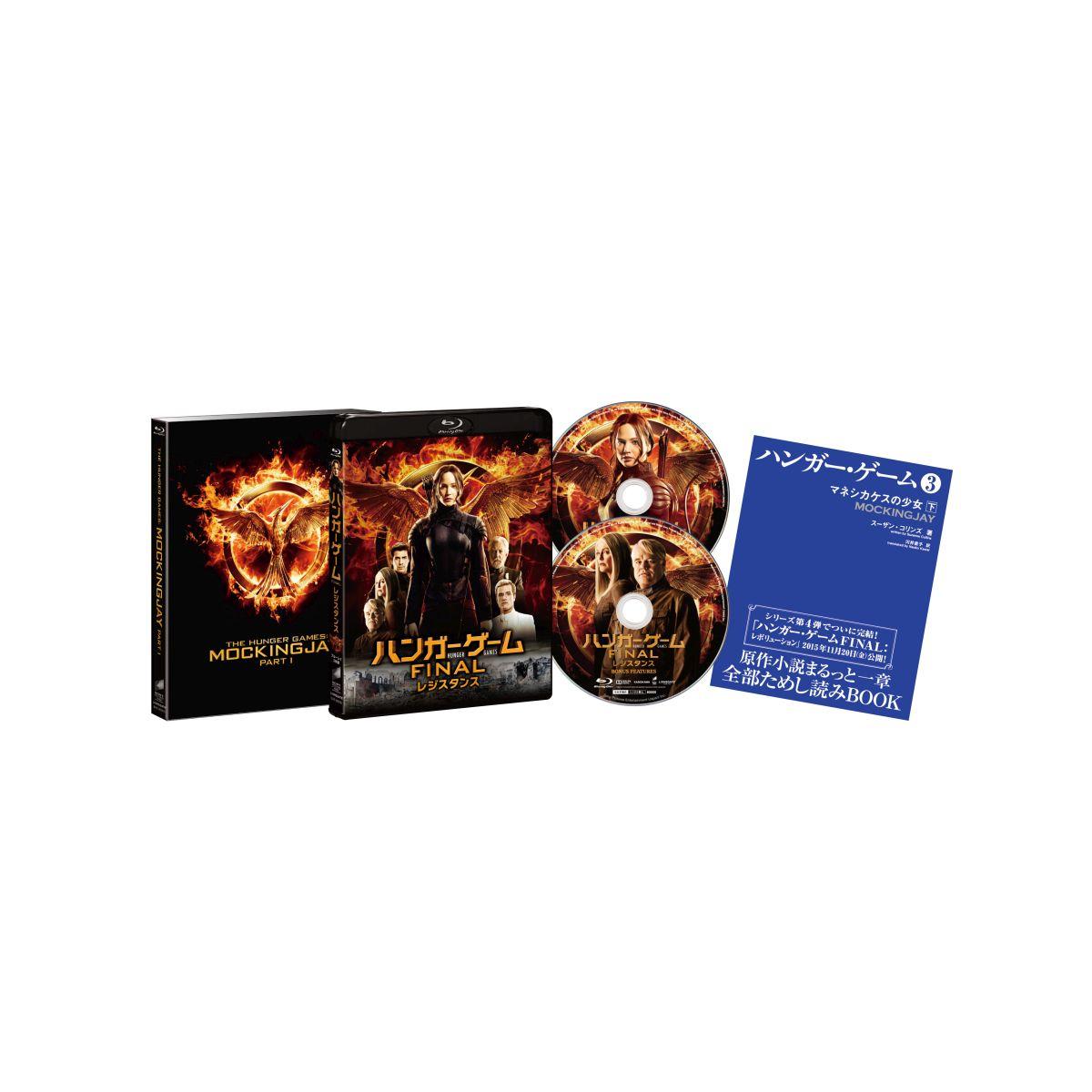 ハンガー・ゲーム FINAL:レジスタンス【初回生産限定】[BASL-80628][Blu-ray/ブルーレイ] 製品画像