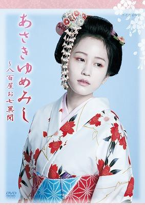 NHK DVD木曜時代劇「あさきゆめみし〜八百屋お七異聞」 DVD-BOX[PCBE-63466][DVD] 製品画像