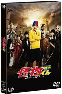 「映画 怪物くん」 豪華版<初回限定生産>[VPBT-13697][DVD] 製品画像